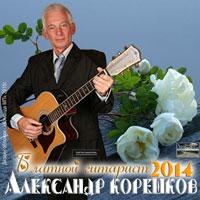 Александр Корешков «Блатной гитарист» 2014