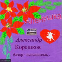 Александр Корешков «Алёнушка» 2001