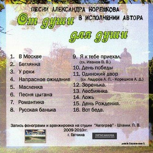 Александр Корешков От души для души 2010