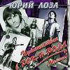 Путешествие в рок-н-ролл (Примус) 1997, 2004, 2014 (LP,CD)