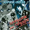 Концерт для друзей 1997, 2004, 2016 (LP,MC,CD)