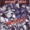 Тоска 1997, 2004, 2014 (LP,MC,CD)