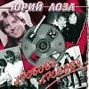 Любовь, любовь 1997, 2004, 2016 (LP,CD)