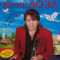 Юрий Лоза Заповедные места 2000, 2014 (LP,MC,CD)