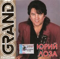 Юрий Лоза Grand Collection 2002 (CD)