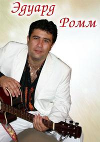 Эдуард Ромм