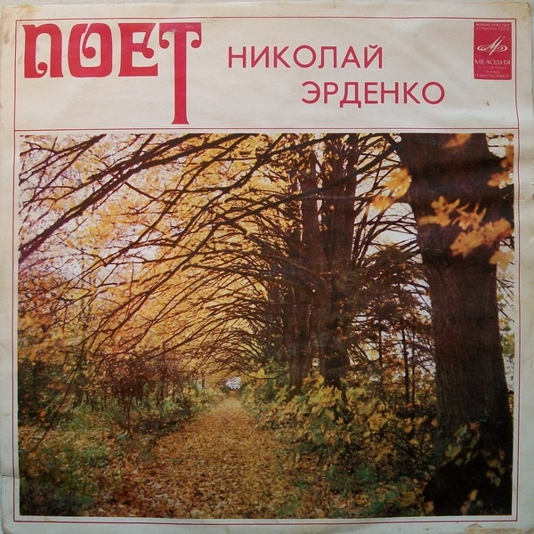 Николай Эрденко Старинные романсы 1975