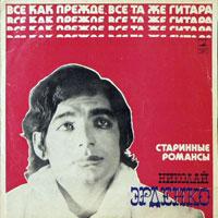Николай Эрденко «Старинные романсы» 1975