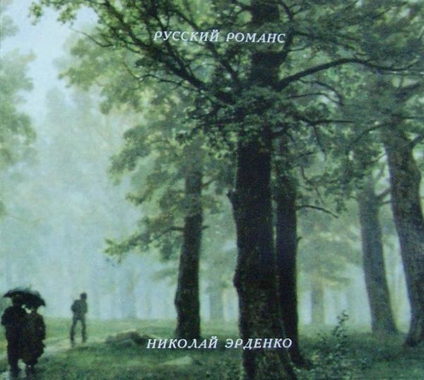 Николай Эрденко Русский романс 1994