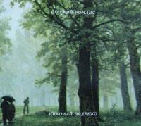 Николай Эрденко «Русский романс» 1994