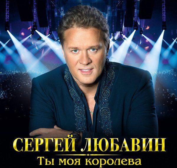Сергей Любавин Ты моя королева 2018
