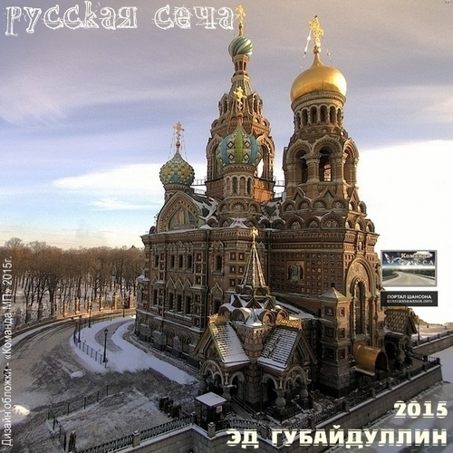 Эдуард Губайдуллин Русская сеча 2015