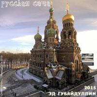 Эдуард Губайдуллин «Русская сеча» 2015