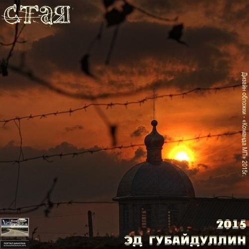 Эдуард Губайдуллин Стая 2015