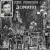 Глеб Романов «Домино» 1960-е