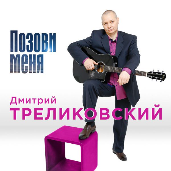 Дмитрий Треликовский Позови меня 2019
