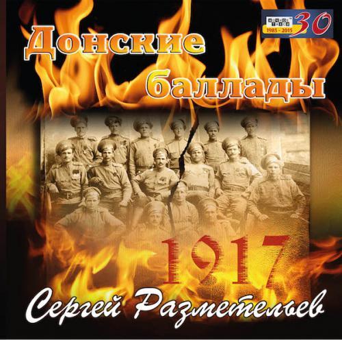 Сергей Разметельев Донские баллады 2015