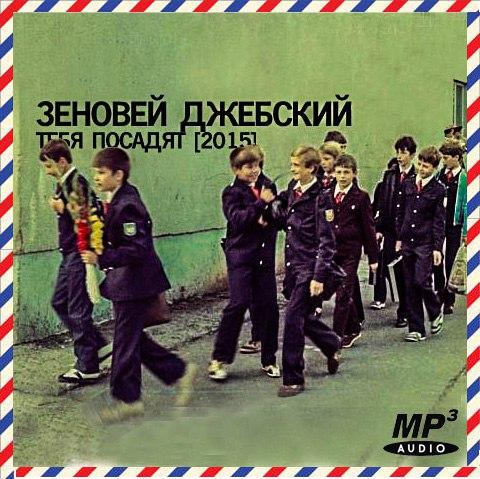 Зеновей Джебский Тебя посадят 2015