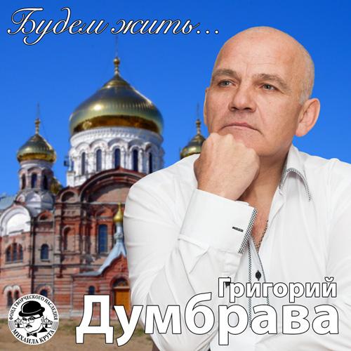 Григорий Думбрава Будем жить 2015