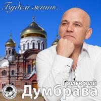 Григорий Думбрава «Будем жить» 2015