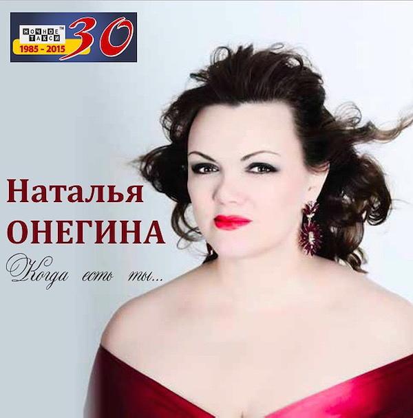 Наталья Онегина Когда есть ты 2015
