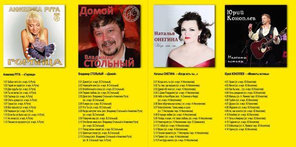 Наталья Онегина Когда есть ты...  «Радио Столица. Новое и лучшее. Том 7. MP3»