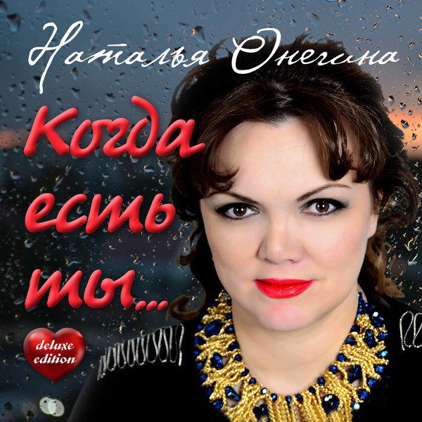 Наталья Онегина Когда есть ты (Deluxe Edition) 2016