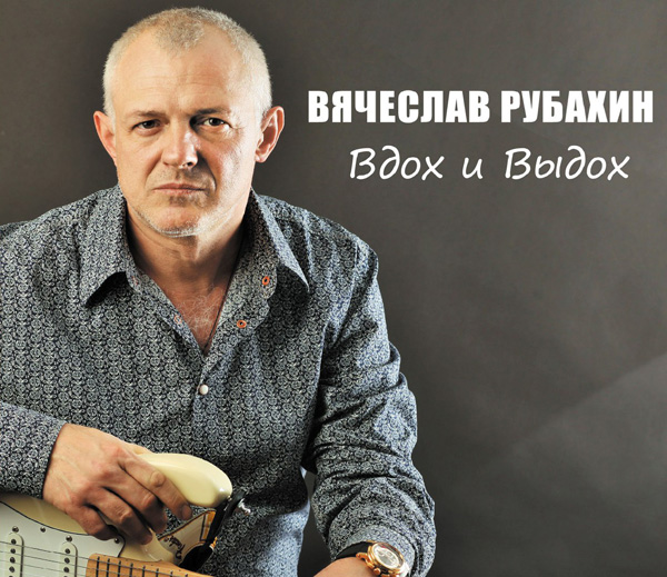 Вячеслав Рубахин Вдох и выдох 2015
