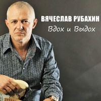 Вячеслав Рубахин «Вдох и выдох» 2015