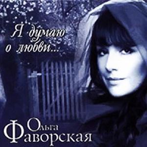 Ольга Фаворская Я думаю о любви 2010