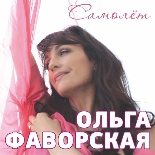 Ольга Фаворская Самолёт 2014