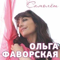 Ольга Фаворская «Самолёт» 2014