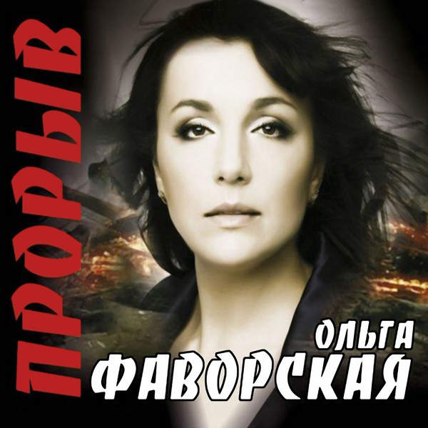 Ольга Фаворская Прорыв (Переиздание) 2015