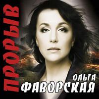 Ольга Фаворская «Прорыв» 2015