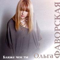 Ольга Фаворская «Ближе чем ты» 2005