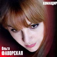 Ольга Фаворская «Командир» 2005