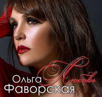 Ольга Фаворская «Любовь» 2019