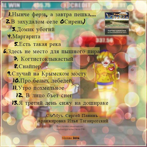 Сергей Панинъ Нынче ферзь,  а завтра пешка...  2017