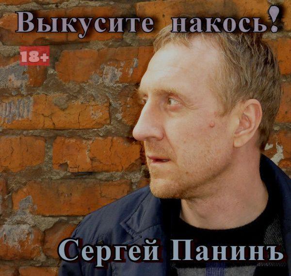 Сергей Панинъ Выкусите накось! 2018