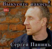 Сергей Панинъ «Выкусите накось!» 2018