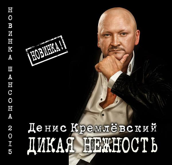 Денис Кремлёвский Дикая нежность 2015