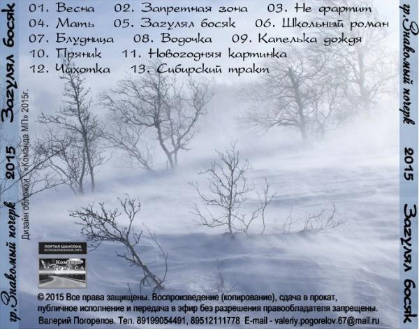 Группа Знакомый почерк Загулял босяк 2015