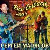 Сергей Малясов «Всё бывает» 2015