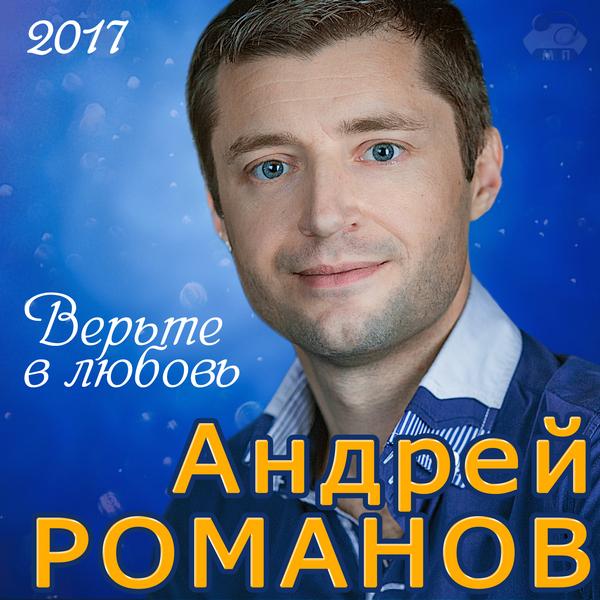 Андрей Романов Верьте в любовь 2017