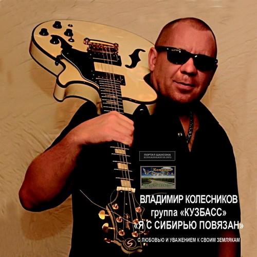 Владимир Колесников Я с Сибирью повязан 2015
