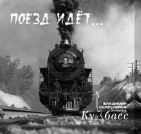 Владимир Колесников «Поезд идет... » 2019