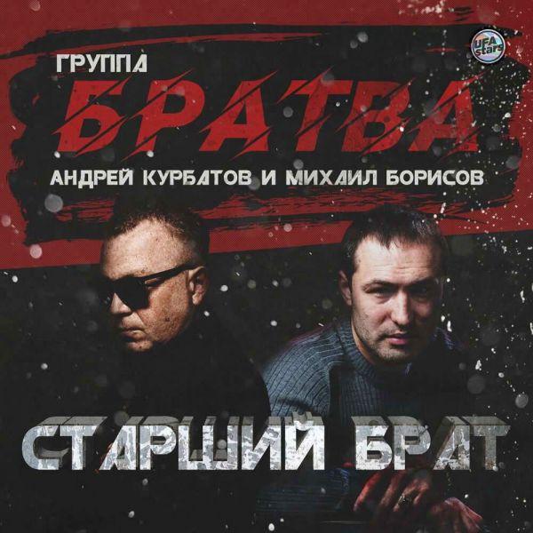 Группа Братва Первый альбом 2019