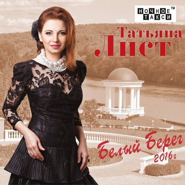Татьяна Лист Белый берег 2016