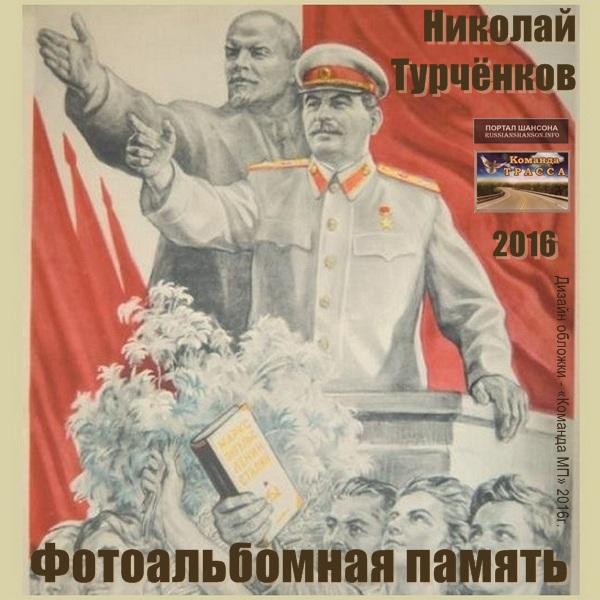 Николай Турчёнков Фотоальбомная память 2016