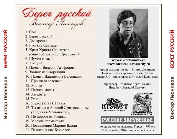 Виктор Леонидов Берег русский 2016